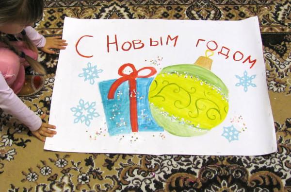 Рисованный Новогодний плакат