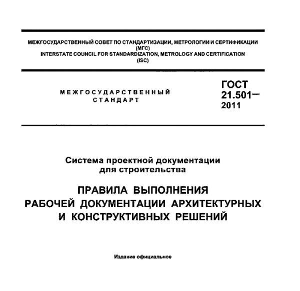 ГОСТ 21.501 - документ для правильного составления спецификации