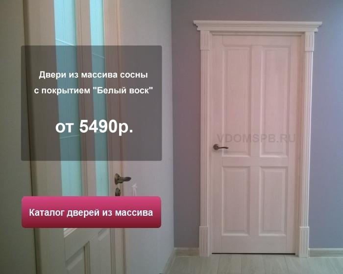 Межкомнатные двери из массива купить в Минске недорого
